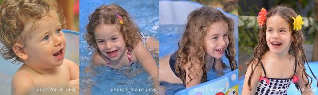 עלמה בבריכה ארבע