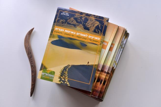 ספרי מסלולים נטע דגני שרון גולדמן צילום גלית לוינסקי