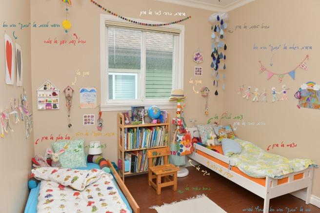 חדר בנות גלית לוינסקי